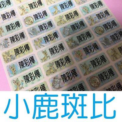小鹿斑比2209彩色姓名貼,另售微型創業套餐價