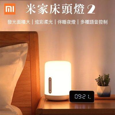 【coni mall】米家床頭燈2 現貨 當天出貨 小米 APP控制 夜燈 照明燈 感應燈  壁燈 發光面積大 智能家庭