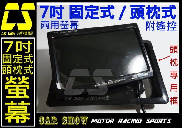 卡秀汽車改裝    D0016  7吋頭枕 立式固定 兩用遙控螢幕 不含頭枕  倒車攝影