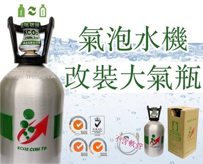 #食氣時代# 氣泡水機改裝升級大氣瓶 食品級二氧化碳 (sodastream可改)