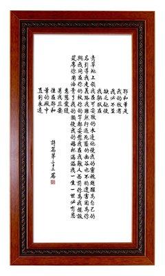 基督教禮品 幸福小組禮物  經文畫框~十架-詩篇23篇 基督教 教會