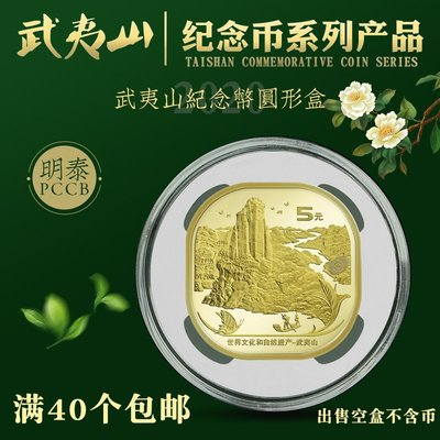 有一間店~PCCB武夷山泰山5元紀念幣收藏盒內墊圓盒透明硬幣保護盒錢幣收納