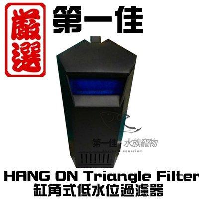 [第一佳水族寵物]台灣*嚴選商品*【HANG ON Triangle Filter缸角式低水位過濾器】內掛角落水中過濾器