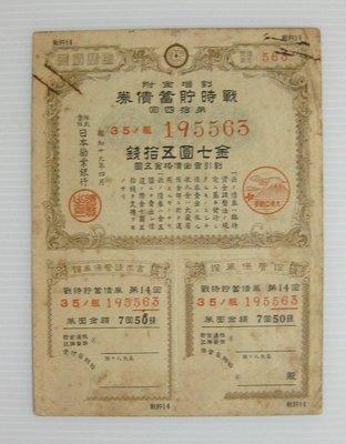 戰時貯蓄債券---金七圓五拾錢---日本勸業銀行---昭和十九年---1944年---195563---雙僅一張