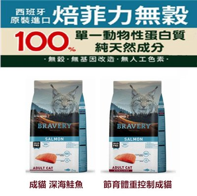 『Honey Baby』西班牙 回歸原味-Bravery 焙菲力健康無穀貓糧深海鮭魚 成貓 / 節育成貓系列 7kg