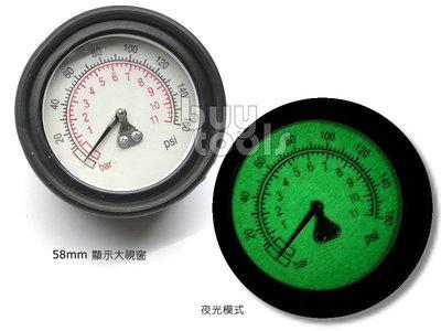 台灣工具-《專業級》胎壓槍專業錶頭/胎壓表頭/胎壓計、夜光型58mm大視窗顯示、最大壓力160 PSI/單位清楚「含稅」