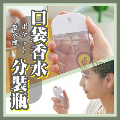 ORG《SD2483》攜帶方便~口袋香水分裝瓶 口袋香水瓶 口袋香水 分裝空瓶 空瓶 噴霧 分裝瓶 化妝水 卸妝水