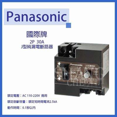 《附發票》國際 BJT型 2P 國際牌漏電斷路器BJT 2-30-30 /2P30A 30mA 1 另有東元 台芝 順山