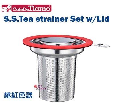 【ROSE 玫瑰咖啡館】Tiamo 1307 不銹鋼蓋濾網組 適合沖泡花茶-桃紅色款 共五色