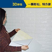 70CM X 77 CM X 1CM厚  3D 立體彈性牆貼 立體仿磚磚牆貼 磚紋 裝飾貼紙 貼 磚牆貼 易清潔 棉貼磚紋款牆貼 牆貼3D 立體 彈性隔音磚牆貼