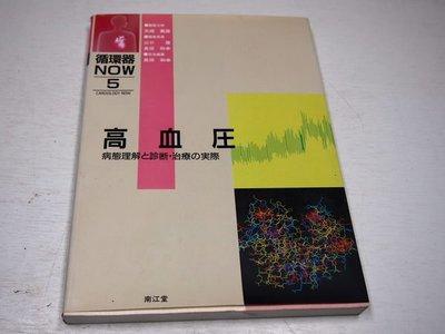 【考試院二手書】《高血壓病態理解と診断治療实際》ISBN:4524245855│南江堂│(B11Z13)