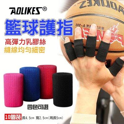 趴兔@Aolikes 籃球護指 一組十入 運動護具 手指關節保護 手指防護套 指節護套 籃球羽球 彈力護指套 奧力克斯