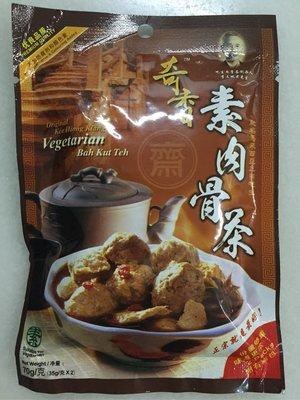 預購-奇香肉骨茶 (素食可)馬來西亞代購 -knlshop