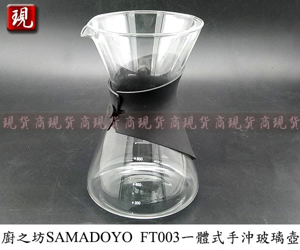 【現貨商】廚之坊SAMADOYO FT003一體式手沖玻璃壺700ml/耐熱玻璃壺/咖啡壺/附可拆隔熱套(免運費)