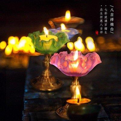 佛燈 供奉用品 宗教用品 純銅供佛燭臺家用燭臺蠟燭琉璃酥油燈座蓮花酥油燈供佛八吉祥擺件