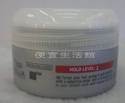便宜生活館【造型品】威娜WELLA D-戀光霜 75ml(新包裝) 提供光擇與柔順感效果