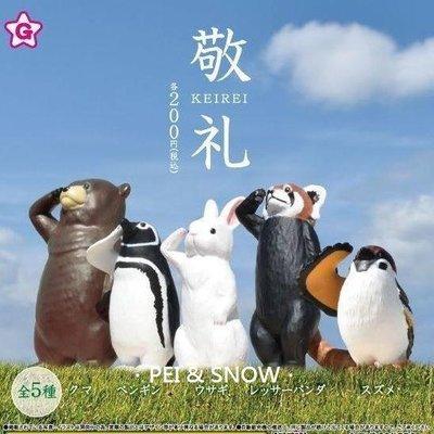 預購 2019.09~10月 扭蛋 YELL 敬禮 可愛 動物 熊 企鵝 兔子 小熊猫 麻雀 全5款