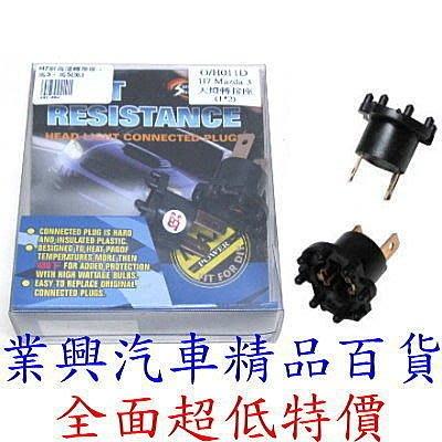 H7光神萊特日本式超高耐溫大燈轉接座(2只裝) (MAZDA 3、MAZDA 5)(5RY-002)【業興汽車精品百貨】