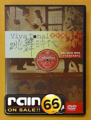 #⊕Rain65⊕正版DVD【跳舞時代:電影版】-金馬獎最佳紀錄片(直購價)
