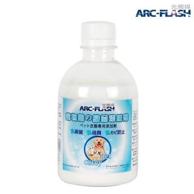 (寵物臭味OUT必備)ARC-FLASH光觸媒寵物專用洗衣添加劑(250g)-強效除臭洗淨尿布、墊被、地毯 台北市