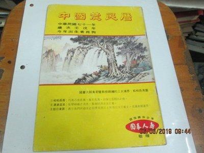 懷舊台灣農民曆,民國71年,國泰人壽敬贈  內有多張廣告