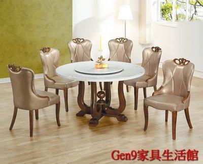 Gen9 家具生活館..806大理石餐桌(不含椅)-SUN*219-1..台北地區免運費!!