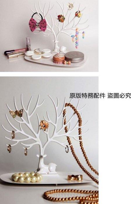 FINDSESEMD鹿頭收納 展示台 飾品 鑰匙 手錶 單品 配置 耳環 眼鏡 擺放 手環 動物展示收納 金牌特務 小款