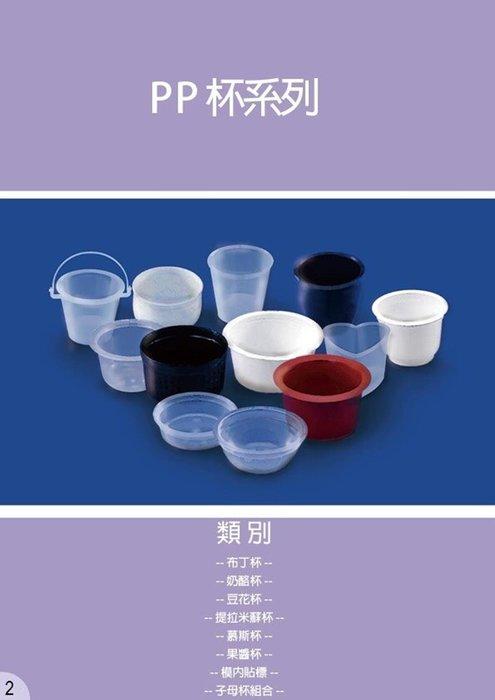 手提水桶杯、小烤杯、幕斯杯、優格杯、豆花杯、豆漿杯、仙草杯、2折湯匙、情濃禮盒、甜點杯