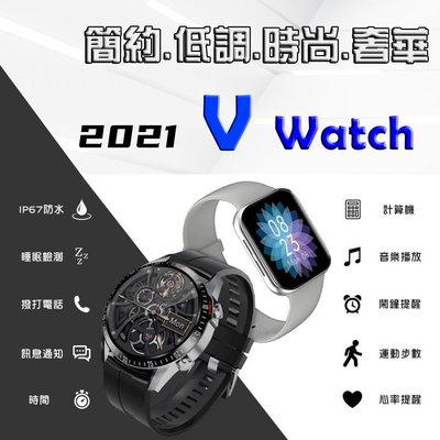 【台灣現貨】可監測血壓血氧!! 全新V WATCH 智能運動手錶 送 錶面保護貼膜! 含悠遊卡貼片版
