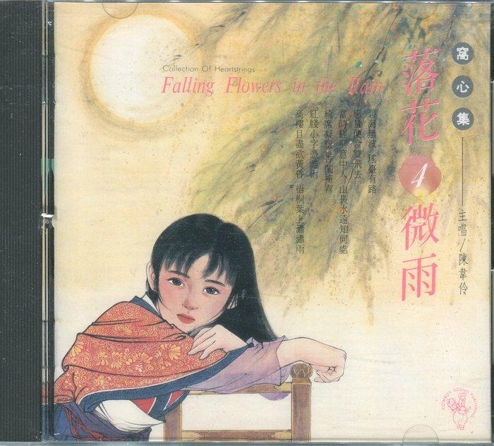 【塵封音樂盒】陳韋伶 - 落花微雨  (全新未拆封)
