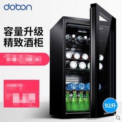 {優上百貨}DOBON/東寶 92L小型冰箱茶葉冷藏飲料透明玻璃恒溫紅酒櫃冰吧家用