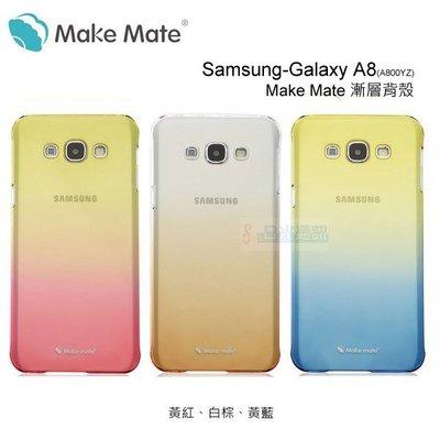 s日光通訊@Make Mate 貝殼美 Samsung Galaxy A8 (A800IZ) 漸層背殼 硬殼 保護殼 手機保護套 手機殼