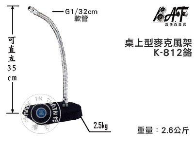 高傳真音響【 K-812 】銑盤座桌上...