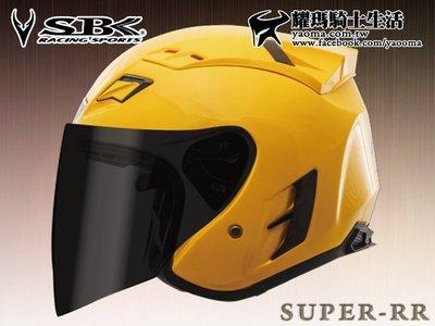 SBK安全帽 SUPER-RR 素色 黃 半罩帽 SUPER RR  『耀瑪騎士生活機車部品』