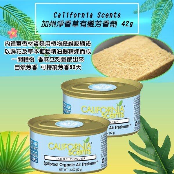 【限量-塔哈粉香】California Scents 加州淨香草有機芳香劑42g 美國原裝進口芳香罐