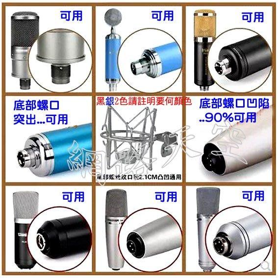 ISK SHM-8A電容麥克風專業防震架  Superlux CM-HA 通用型 銀 (大型帶螺紋)加送166種音效軟體