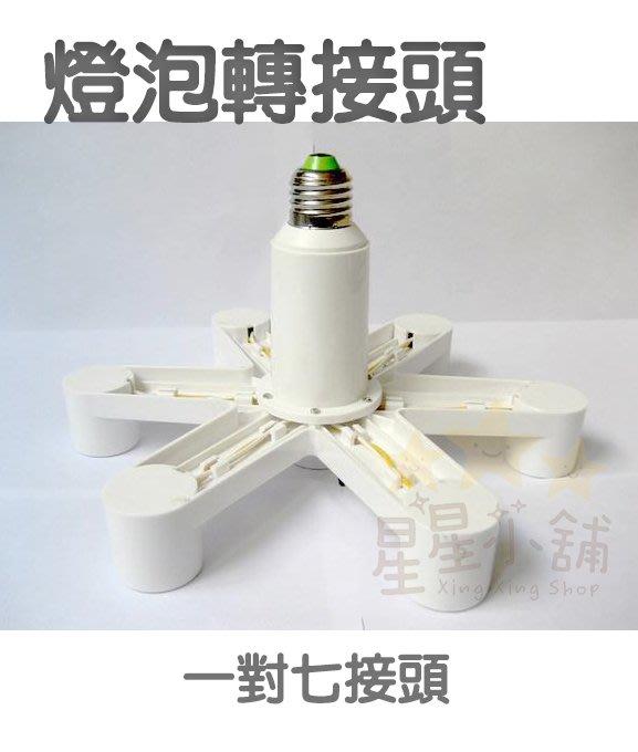 燈泡轉接頭 E27 轉接 1對7 轉接器 擴充燈座