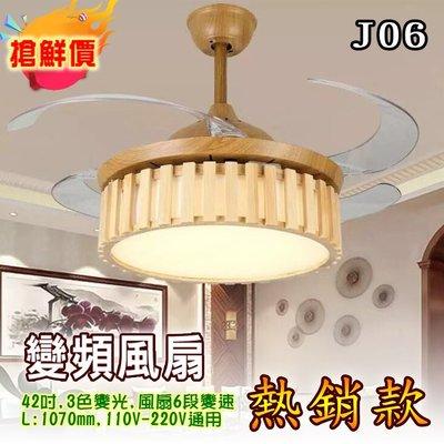 精品熱銷款§LED333§(33HJ06)LED變頻風扇 42吋 3色變光 6段變速 全電壓 網路熱銷  另有吸頂燈