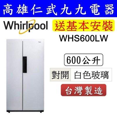 來電享超殺價格【九九電器 高雄仁武區】 Whirlpool惠而浦 對開電冰箱 WHS600LW 高雄市