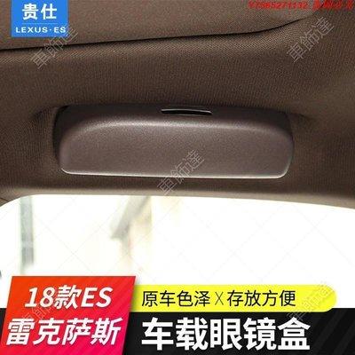 LEXUS-凌志專場18款新雷克薩斯es200 260 300h內飾車頂拉手改裝眼鏡盒車載眼鏡架