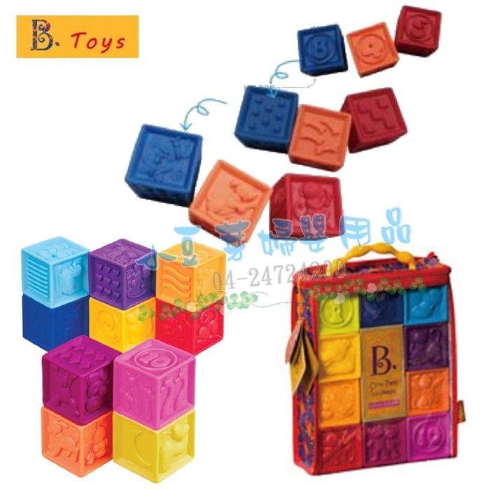 B.Toys 123捏捏樂/軟積木 §小豆芽§ 美國【B. Toys】123捏捏樂