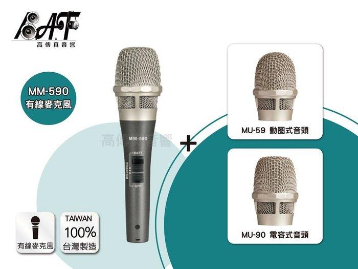 高傳真音響【MIPRO MM-590 免運】電容及動圈兩用式麥克風│專業舞台演出及個人KTV演唱多功能的最佳選擇