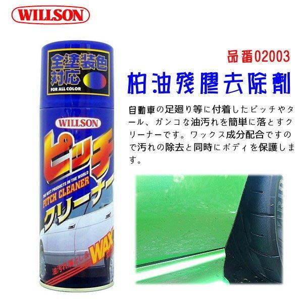 和霆車部品中和館—日本Willson威爾森 柏油殘膠去除劑 輕鬆去除瀝青、焦油、頑固油脂 02003