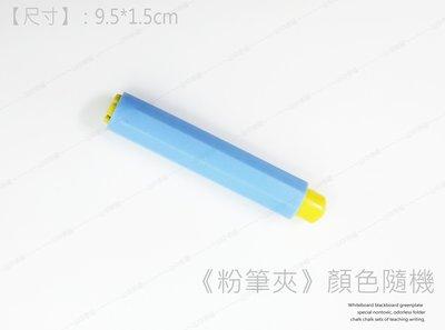 《粉筆夾》粉筆套  黑板綠板專用書寫  環保無毒無味  教師教學 尺寸9.5*1.5cm 通用款適直徑8~10.3mm