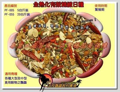 【李小貓之家】波飛鸚鵡飼料《PF-055 熟化有殼精緻日糧-20台斤/12公斤》適合中大型鸚鵡