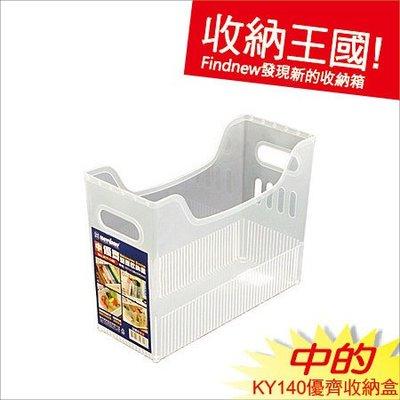 發現新收納箱‧收納王國:Keyway中的優齊收納盒(KY140)『櫥櫃分類籃,日用品置物籃』透明一目了然,好拿好放!