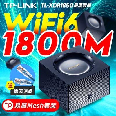 TP-LINK無線路由器WiFi6千兆端口 AX1800M家用全屋WiFi組網mesh穿墻王 tplink分布式5G雙頻XDR1850易展版套裝夏日