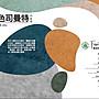 彩色司曼特灰泥塗材,能簡易的營造出水泥紋...