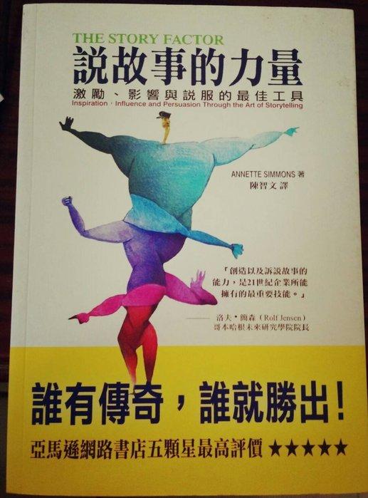 【幸福鋪子】說故事的力量ISBN:9867896815│安奈特‧西蒙斯, Annette, 陳智文│五成新
