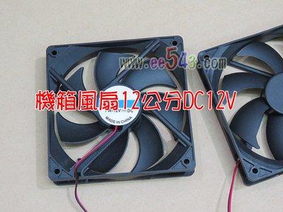 機箱風扇12公分DC12V.6吋4吋電腦風扇12x12散熱風機12*12機櫃排風扇抽風機換氣